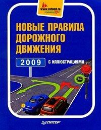 Новые правила дорожного движения 2009 с иллюстрациями