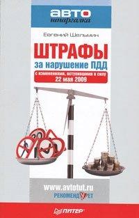 Штрафы за нарушение ПДД с изменениями, вступившими в силу 22 мая 2009