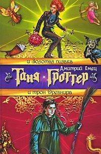 Таня Гроттер и Золотая Пиявка. Таня Гроттер и трон Древнира