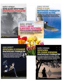 Комплект из 5 книг / Цифровая фотография. Практическое руководство. Продвинутый курс