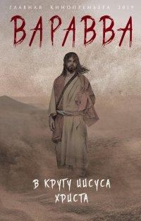 Варавва. В кругу Иисуса Христа