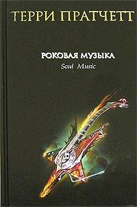Роковая музыка