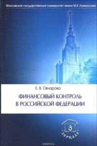 Финансовый контроль в Российской Федерации. Учебное пособие