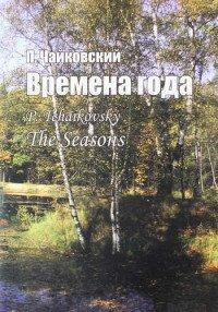 П. И. Чайковский. Времена года / P. Tchaikovsky: The Seasons