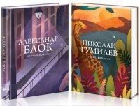 Главные поэты Серебряного века (комплект из 2 книг: А. Блок и Н. Гумилев)