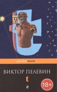 t, Виктор Пелевин