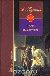 А. Пушкин. Проза. Драматургия