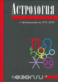 Астрология для миллионов с эфемеридами на 1901-2050