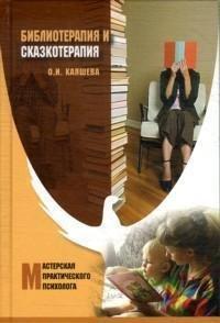 Библиотерапия и сказкотерапия в психологической практике: учебное пособие. Каяшева О