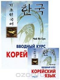 Корейский язык. Вводный курс (+ аудиокурс MP3)