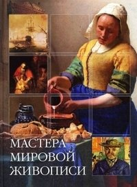 Мастера мировой живописи