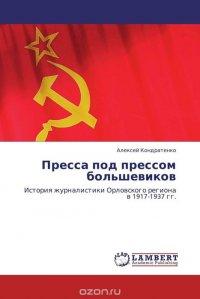 Пресса под прессом большевиков