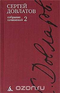 Сергей Довлатов. Собрание сочинений. В 4 томах. Том 2