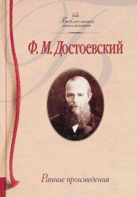 Федор Михайлович Достоевский. Ранние произведения