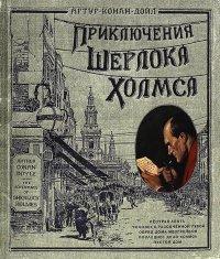 Приключения Шерлока Холмса (тканевая обложка)