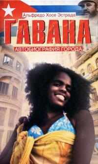 Гавана. Автобиография города