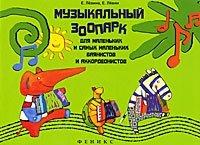 Музыкальный зоопарк для маленьких и самых маленьких баянистов