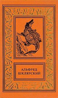 Альфред Шклярский. Сочинения в четырех томах. Том 1