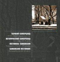Исторический Самарканд. Фотографии XIX - XX веков