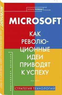 Microsoft. Как революционные идеи приводят к успеху