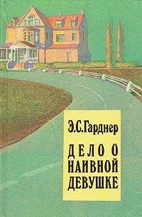 Э. С. Гарднер. Избранное в двух томах. Том 1