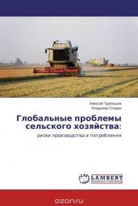 Глобальные проблемы сельского хозяйства: