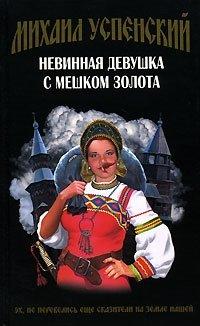 Невинная девушка с мешком золота, Михаил Успенский
