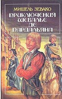 Приключения шевалье де Пардальяна