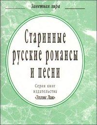 Старинные русские романсы и песни (миниатюрное издание)