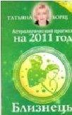 Астрологический прогноз на 2011 год. Близнецы