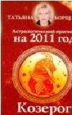 Астрологический прогноз на 2011 год. Козерог