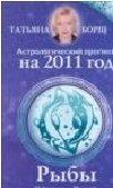 Астрологический прогноз на 2011 год. Рыбы