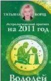 Астрологический прогноз на 2011 год. Водолей