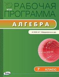 Рабочая программа по алгебре. 7 кл. Сост. Маслакова Г.И