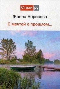 С мечтой о прошлом..., Жанна Борисова