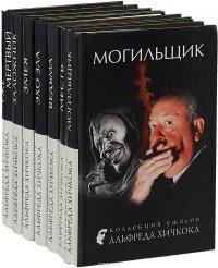 Хичкок А. Сочинения в 7 томах (комплект из 7 книг)