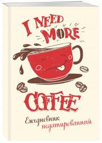 I need more coffee (леттеринг). Ежедневник недатированный