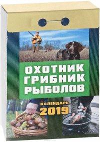 Календарь отрывной. Охотник, грибник, рыболов 2019