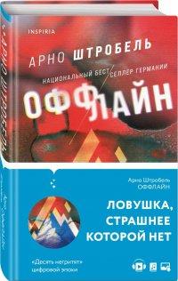 Оффлайн, Арно Штробель