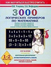 3000 логических примеров по математике. 1-2 классы
