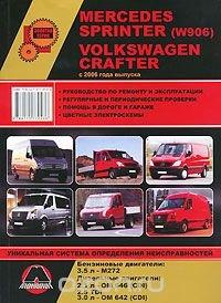 Mercedes Sprinter (W906) / Volkswagen Crafter с 2006 года выпуска. Руководство по ремонту и эксплуатации