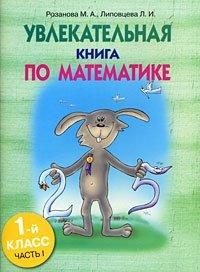 Увлекательная книга по математике. 1 класс. Часть 1