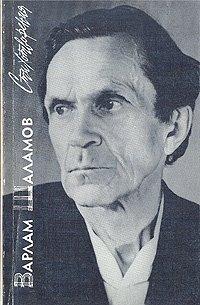 Варлам Шаламов. Стихотворения