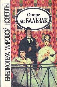 Библиотека мировой новеллы: Оноре де Бальзак