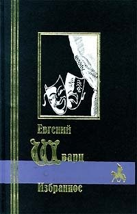 Евгений Шварц. Избранное