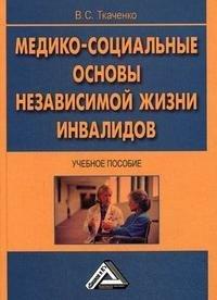 Медико-социальные основы независимой жизни инвалидов