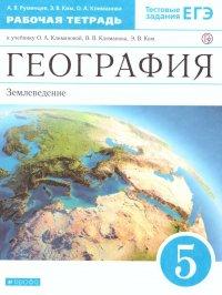 География 5 класс. Землеведение. Рабочая тетрадь. Вертикаль