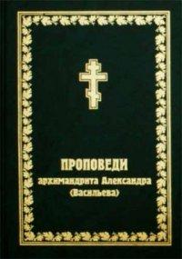 Проповеди архимандрита Александра (Васильева), Архимандрит Александр (Васильев)