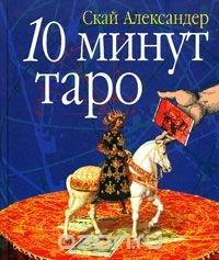 10 минут таро