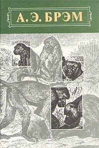 А. Э. Брэм. Жизнь животных. В трех томах. Том 1. Млекопитающие